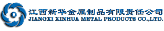 JIANGXI XINHUA METAL PRODUCTS CO.,LTD.
