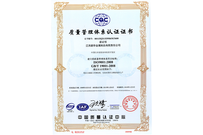 Quality certification ISO2013 (in Chinese)