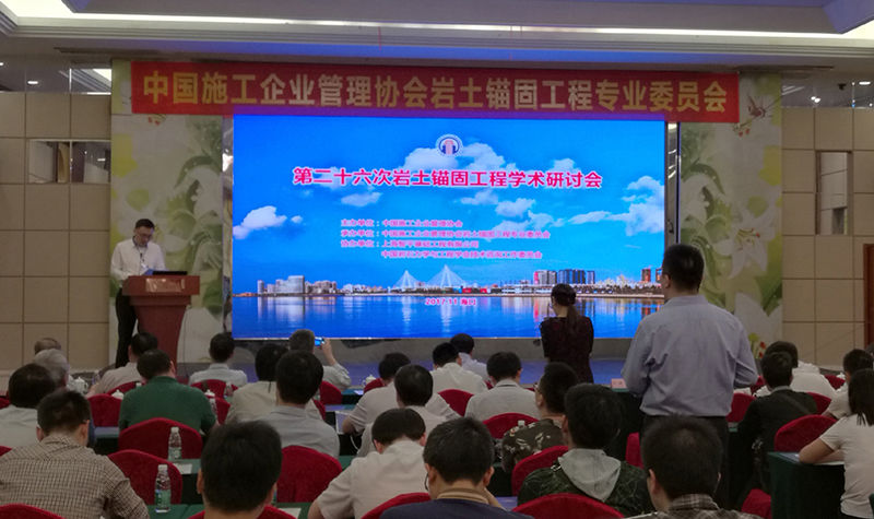 General Manager of Xinhua Company attended the 26th Geotechnical Anchorage Engineering Symposium