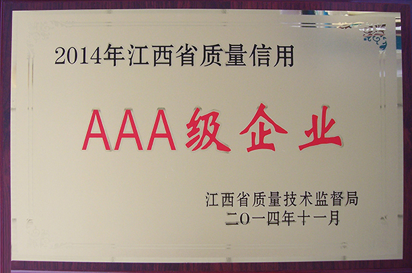 Jiangxi Province in 2014 the quality of AAA credit enterprise-class medals